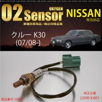 日産クルー K30専用O2センサー22690-8J001燃費向上/エラーランプ解除/車検対策に効果的...