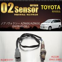トヨタ ノア ヴォクシー AZR60G AZR65G O2センサー89465-20860 燃費向上 ...