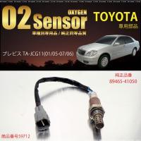 トヨタ ブレビス TA-JCG11 O2センサー 89465-41050燃費向上 エラーランプ解除 ...