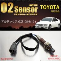トヨタアルテッツァ GXE10 O2センサー 89465-30640燃費向上 エラーランプ解除 車検...