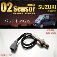 スズキ パレット MK21S O2センサー 18213-58J10燃費向上 エラーランプ解除 車検対...