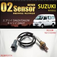 スズキ エブリイ DA62 キャリイ DA63 O2センサー18213-65H00 燃費向上 エラー...