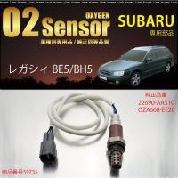 スバル レガシィ BE5 BH5 O2センサー22690-AA510/OZA668-EE20燃費向上...