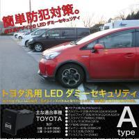 トヨタ汎用ダミーセキュリティ/Aタイプ取り付けるだけで防犯対策。キーを抜いても常時点灯するLEDが車...