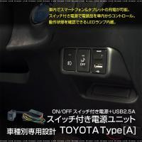 ■ 適合車種:Aタイプスイッチパネル採用TOYOTA車 ■ アクア ■ アルファード 20系(ハイブ...