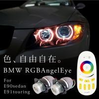 BMW E90 E91 前期 RGB LED イカリング バルブ CREE 30W 1500lm 左...