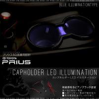プリウス 50系 LED ドリンクホルダーリング カップホルダーイルミ 簡単取付け  シガーソケット...