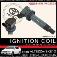 イグニッションコイル 4本 純正品番 90919-02262 トヨタ アルテッツァ SXE10  2...