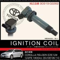 イグニッションコイル 1本 純正品番 90919-02262 トヨタ カローラ フィールダー ZZE...
