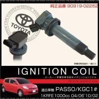 イグニッションコイル 1本 純正品番 90919-02262 トヨタ パッソ KGC10  1000...