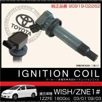 イグニッションコイル 1本 純正品番 90919-02262 トヨタ ウィッシュ WISH ZNE1...