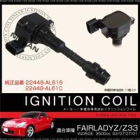 イグニッションコイル 1本 純正品番 22448-AL615 ニッサン フェアレディZ Z33  3...