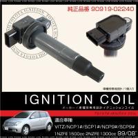イグニッションコイル 1本 純正品番 90919-02240 トヨタ ヴィッツ SCP10  100...