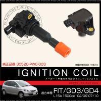 イグニッションコイル 1本 純正品番 30520-PWC-003 ホンダ フィット GD系 GD3-...