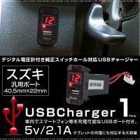 スズキ汎用電圧&USBチャージャー/スズキ・マツダOEM対応空きスイッチパネルを使用して簡単取付出来...
