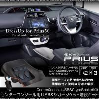 新型 プリウス 50系 増設 USB/3ポート シガーソケット/2連 簡単取付け  センターコンソー...
