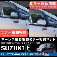スズキ パレット パレットSW MK21S ドアミラー 自動格納キット  サイドミラー キーレス連動...
