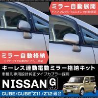 日産 キューブ キューブキュービック Z11 Z12 GZ11 ドアミラー 自動格納キット  オート...