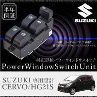 スズキ セルボ HG21Sパワーウインドウスイッチ 運転席側  6ヶ月保証 集中ドアスイッチ HG2...