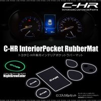 C-HR専用インテリアラバーマット6点セット/ブラック×蓄光制振/ 【商品説明】 ドリンクホルダーや...
