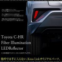 他店のLEDリフレクターとは異なりスモール点灯時にファイバーイルミネーションが点灯します。LED特有...
