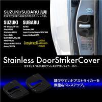 パレット MK21S ドアストライカーカバー 4個  ステンレス ブラック スズキ SUZUKI 専...