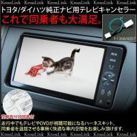 【商品説明】 ◆このケーブルを使用する事により、  走行中でもテレビが視聴可能になります。  ◆DV...