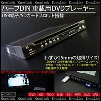 DVDプレーヤー 車載用 ハーフDINDVD/25mm CD USB SD MP3 iPhone リ...