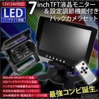 バックカメラ セット 12V/24V 防水 7インチ/オンダッシュモニター  赤外線暗視機能/映像調...