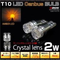 T10 LED ウェッジ球 アンバー クリスタルレンズ/2W キャンセラー内蔵バルブ  ウインカー/...
