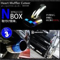 N-BOX/NBOX マフラーカッター オーバル チタン/色調 落下防止フック 下向き Nボックス/...