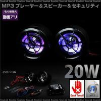 バイク オーディオ/スピーカー/セキュリティー MP3/対応 7色点灯  オーディオキット/セキュリ...