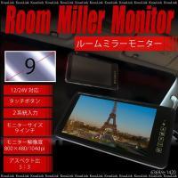 ミラーモニター/ルームミラーモニター/9インチ/タッチボタン式/  ・本体 ・リモコン ・簡易説明書...