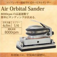 オービタルサンダー エアーサンダー 0.5馬力 8000ストローク/分 塗装剥離 板金パテ 工具 板...