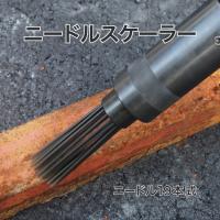 エアツールのニードルスケーラーです。  ・溶接後のスラグ落とし ・鋳物の砂落とし ・コンクリートの目...