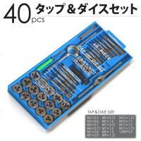 タップ ダイス セット 40PCS ネジ山 修復/ネジ穴作成/ネジ切り  工具/ボルト/ナット/修正...