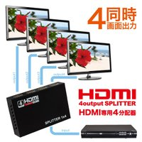 HDMI 分配器 4出力 1入力 HDMIスプリッター ハイパフォーマンス  1080P対応 HDM...