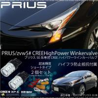 プリウス 50系 ウインカーバルブ T20 LED  アンバー ピンチ部違い CREE 無極性 74...