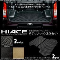 適合車種  200系ハイエース標準ボディSUPER-GL   商品詳細  ■200系ハイエース標準ボ...