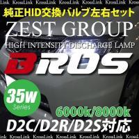 D2S/D2R D2C 35W HID 純正交換 バルブ/バーナー 1年保証付 BROS製   【商...