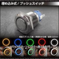 スイッチ/プッシュスイッチ LED/リングイルミ 22mm/3極 埋め込み/ロックタイプ ホワイト/...