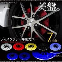 ディスクブレーキ風 汎用 カラードラム/ブレーキカバー 選択7色 【 ブルー/ レッド/シルバー/ブ...