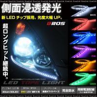 LEDテープ 側面発光 30cm/30LED 高輝度SMD 防水 両側配線/カットOK 白ベース ピ...