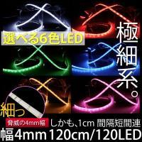 LEDテープ 極細4mm 120cm/120LED 高輝度SMD 防水 両側配線/カットOK 白ベー...