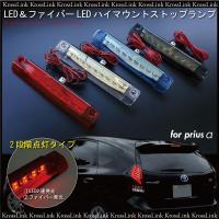 プリウスα パーツ LED ハイマウントストップランプ LEDファイバー 防水4カラー  レッドレン...