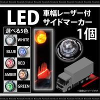 LED サイドマーカー 12V/24V 車幅レーザー付 レーザーマーカー LED7灯/単品  選べる...