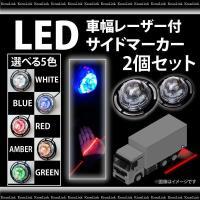 LED サイドマーカー 12V/24V 車幅レーザー付 レーザーマーカー LED7灯/2個セット  ...