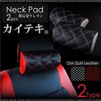 ネックパッド 低反発 ダブルステッチ キルティング PVCレザー 赤/黒 白/黒 2個  取付け取外...