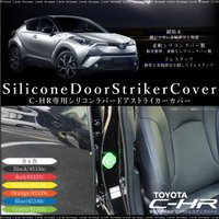 C-HR専用設計シリコンドアストライカーカバー/前後セット/ブラック錆びやすいドアストライカー部分を...