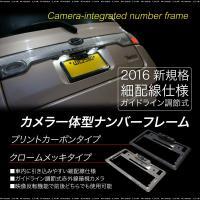 ナンバーフレーム 一体型 カメラ内蔵 ガイドライン機能 細配線仕様 12V 赤外線暗視  メッキ カ...